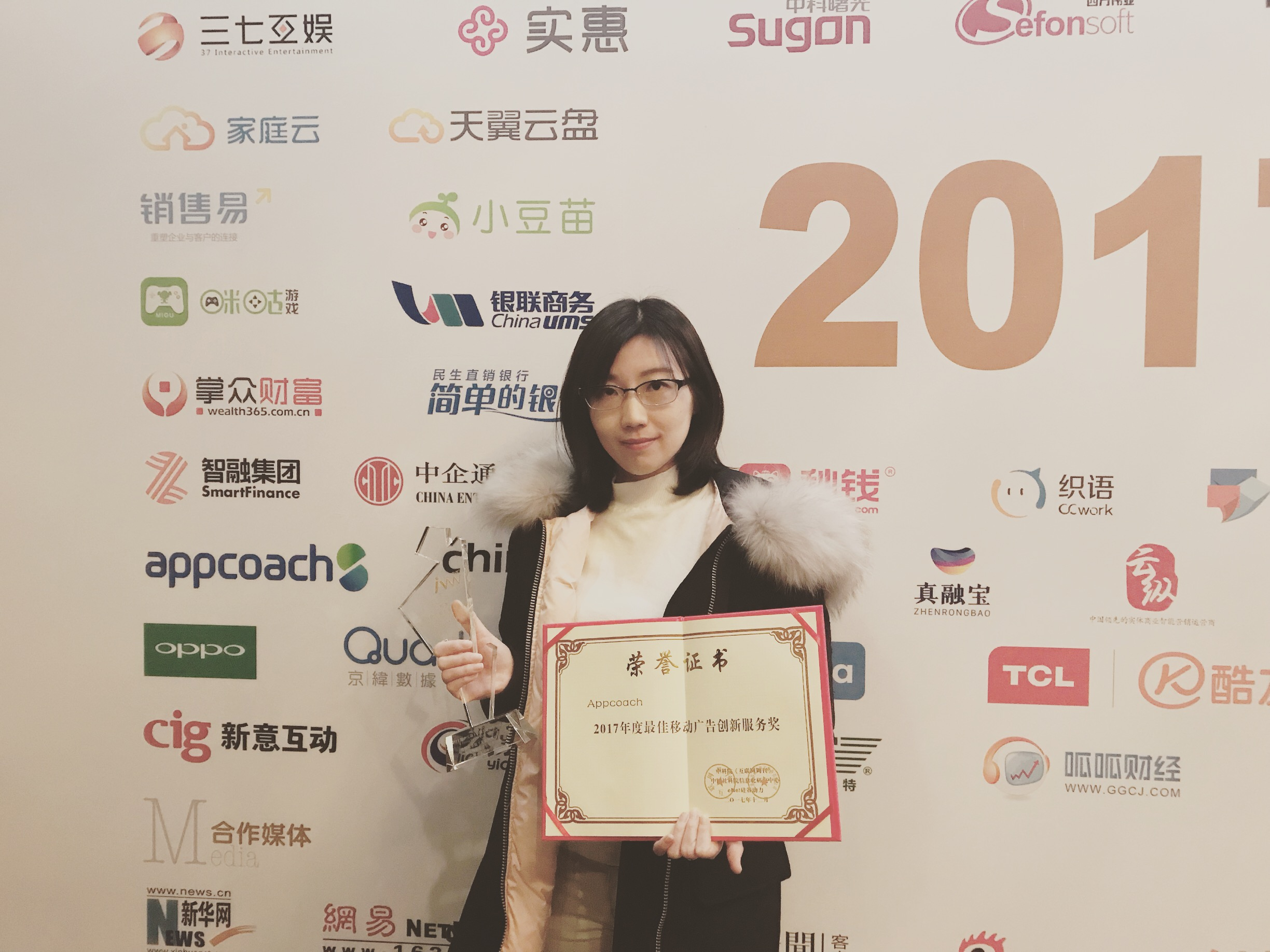 Kelly Wang (BD  director) attented and accepted the award on behalf of Appcoach