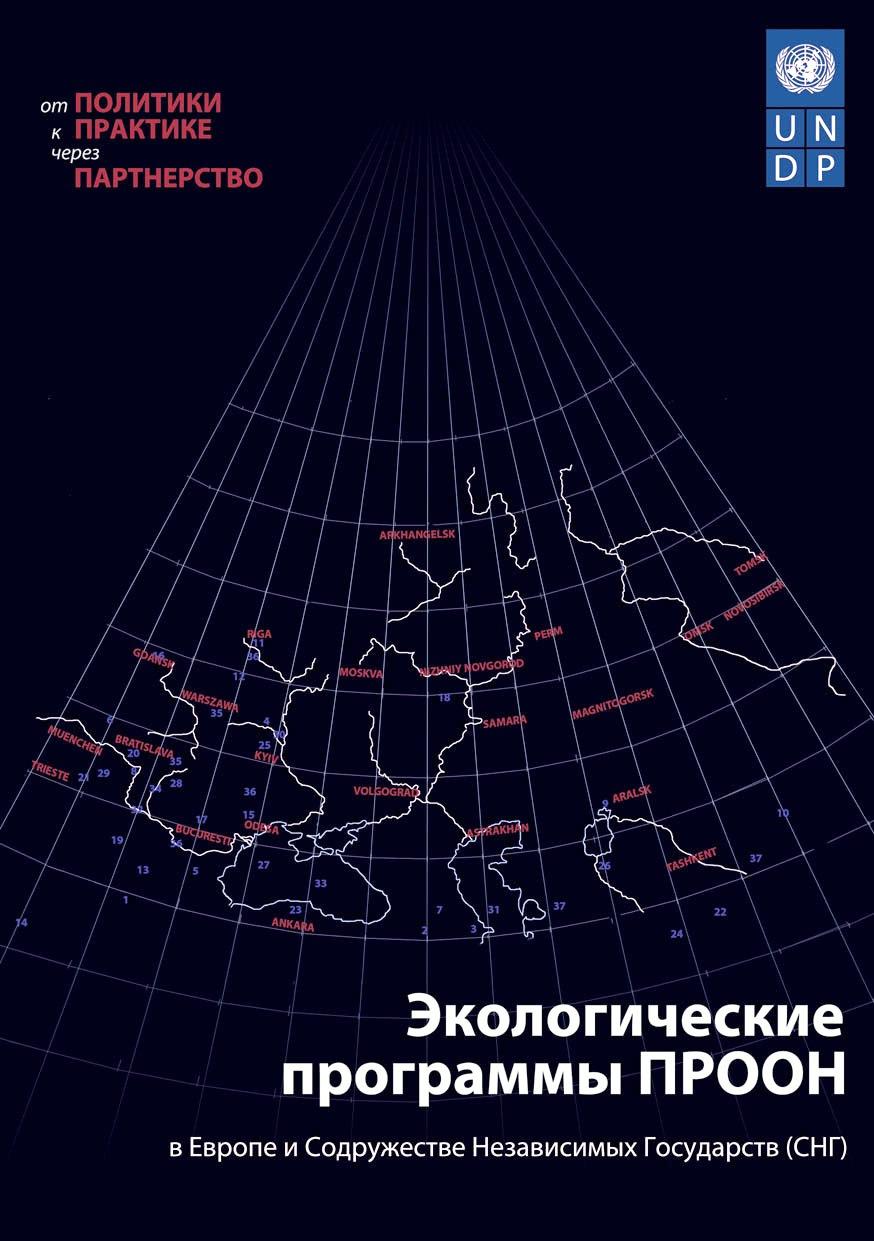 GUNTHER_Ingo_UNDP_conference_kiev-1.jpg