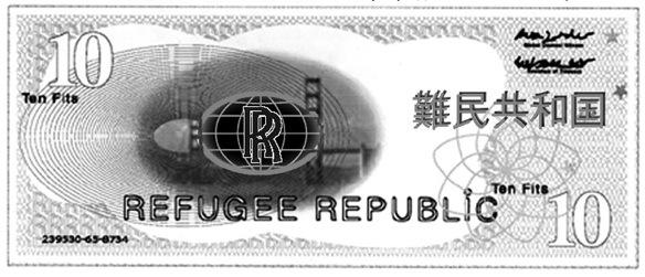GUNTHER_Ingo_Refugee_Republic-9.jpg