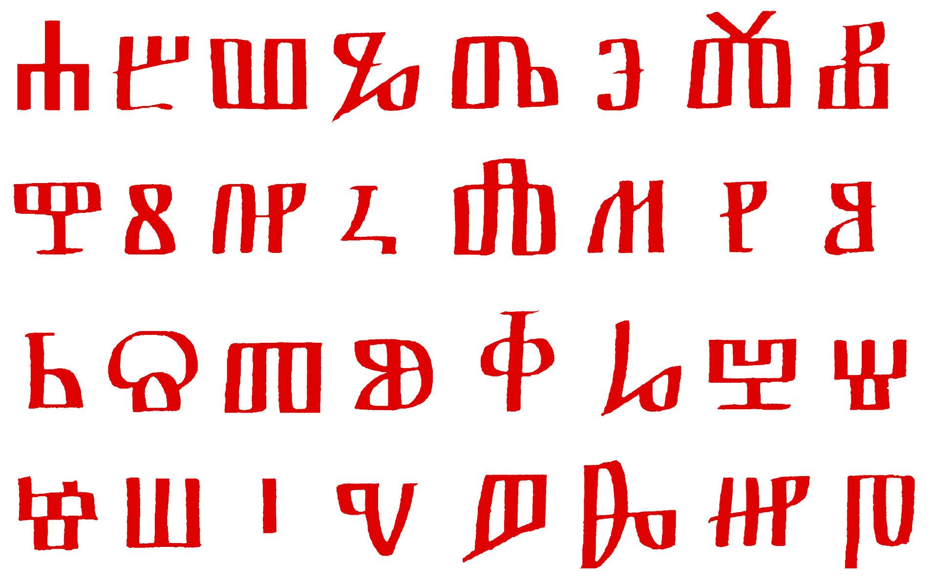 glagoljica/example