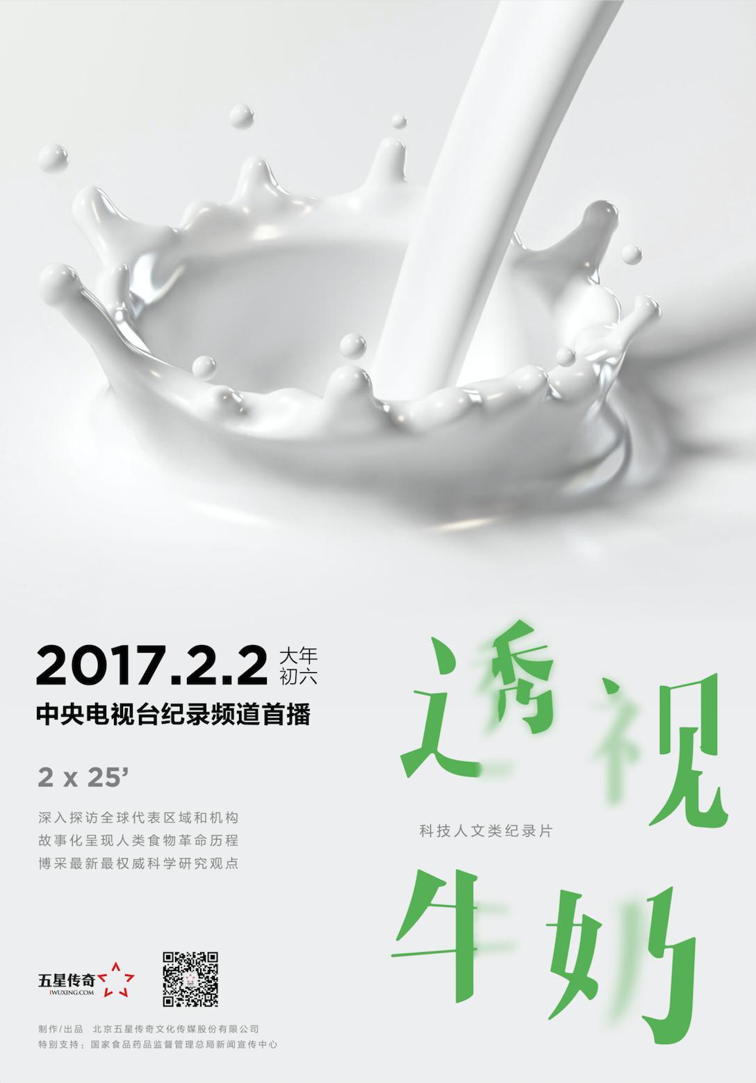 透视牛奶.jpg