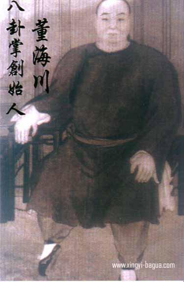 八卦掌创始人 董海川  Bagua Zhang founder, Dong Hai Chuan
