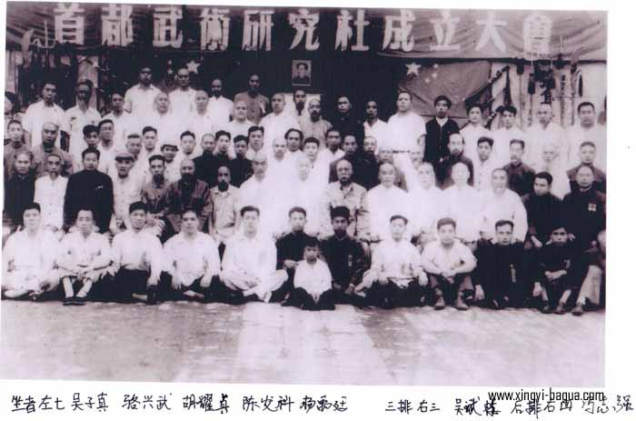 Second row, from 7th of the Left: Wu Zi Zhen, Lo Xing Wu, Hu, Yao Zhen, Chen Fa Ke, and Yang Yu Tin.  Third row, 3rd from the Right: Wu Bing Lo.  Back row, 4th from the Right: Feng Zhiqiang