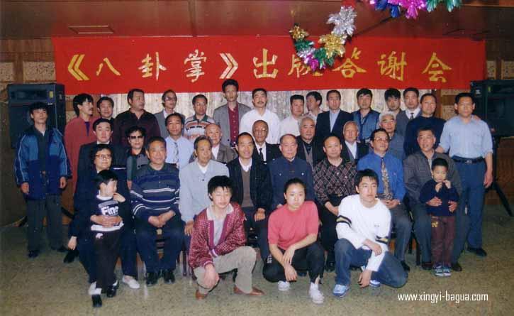 二排左起 (二)冯志强 (三)刘学勃 (四)张山 (七)刘敬儒  三排左起(一)孙汝贤 (五)駱大成 (七)李秉慈 (八)门惠丰  四排左起 (一)韩燕武 (二)韩燕明(三)孔诚(八)胡耀武 于北京    Photo taken in Beijing with well-known Martial Artists:  Second row from the left (2nd) Fung Zhi Qiang (3rd) Liu Bo (4th) Zhang Shan (7th) Liu Jing Ru  Third row from the left (1st) Sun Ru Xian (5th) Luo Da Cheng (7th) Li Bing Ci (8) Men Hui Feng  Fourth row from the left (1st) Han Yan Wu (2nd) Han Yan-ming (3th) Kong Cheng (8th) Hu Yao Wu