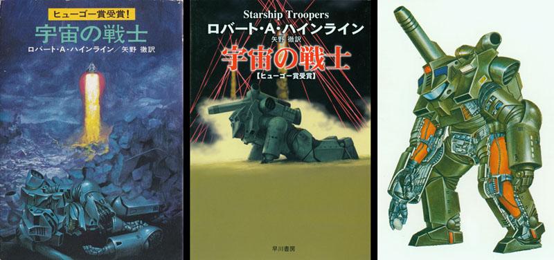 Le illustrazioni del veterano Naoyuki Katoh sull'edizione tascabile di  Starship Troopers  furono grande fonte di ispirazione per Kunio Okawara.