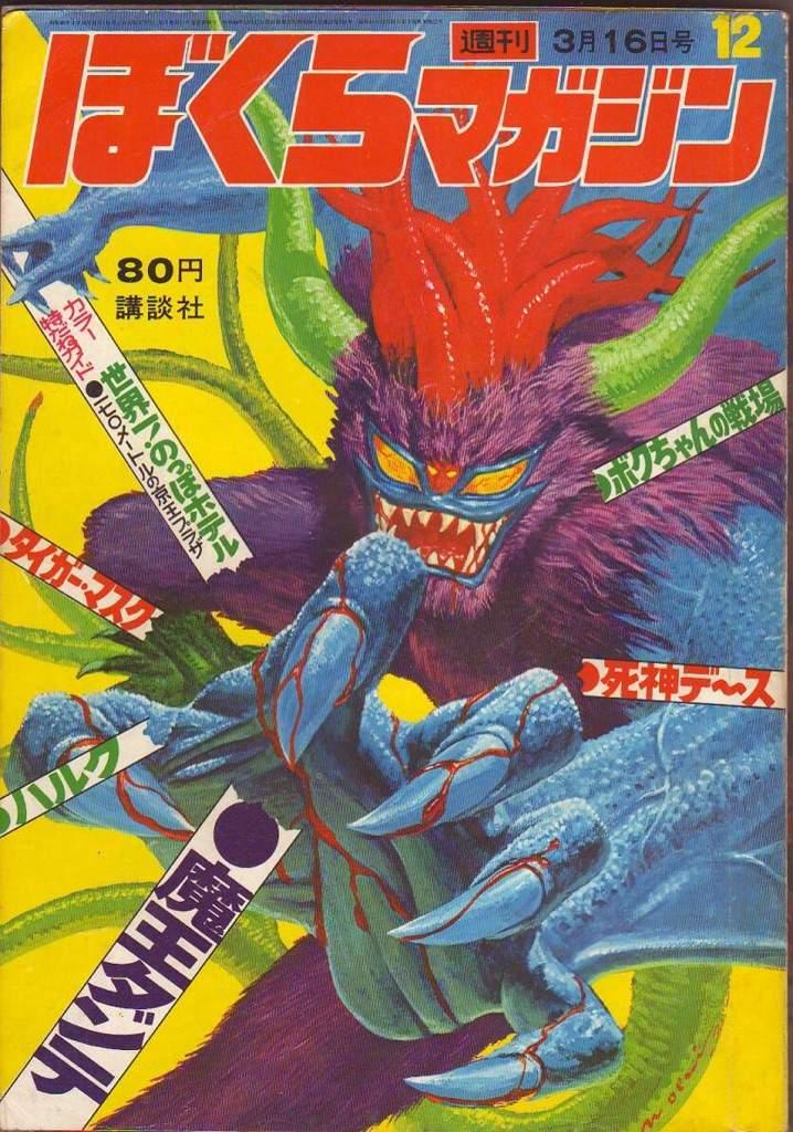 - Mao Dante fu pubblicato su Bokura Magazine nel 1971.In Italia il manga venne pubblicato da Granata Press, poi successivamente ristampato da Dynamic e d/visual.Esiste anche una serie animata di tredici puntate.