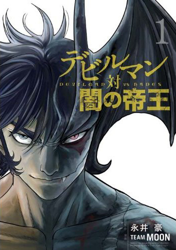 Devilman_tai_Hades_v01.jpg