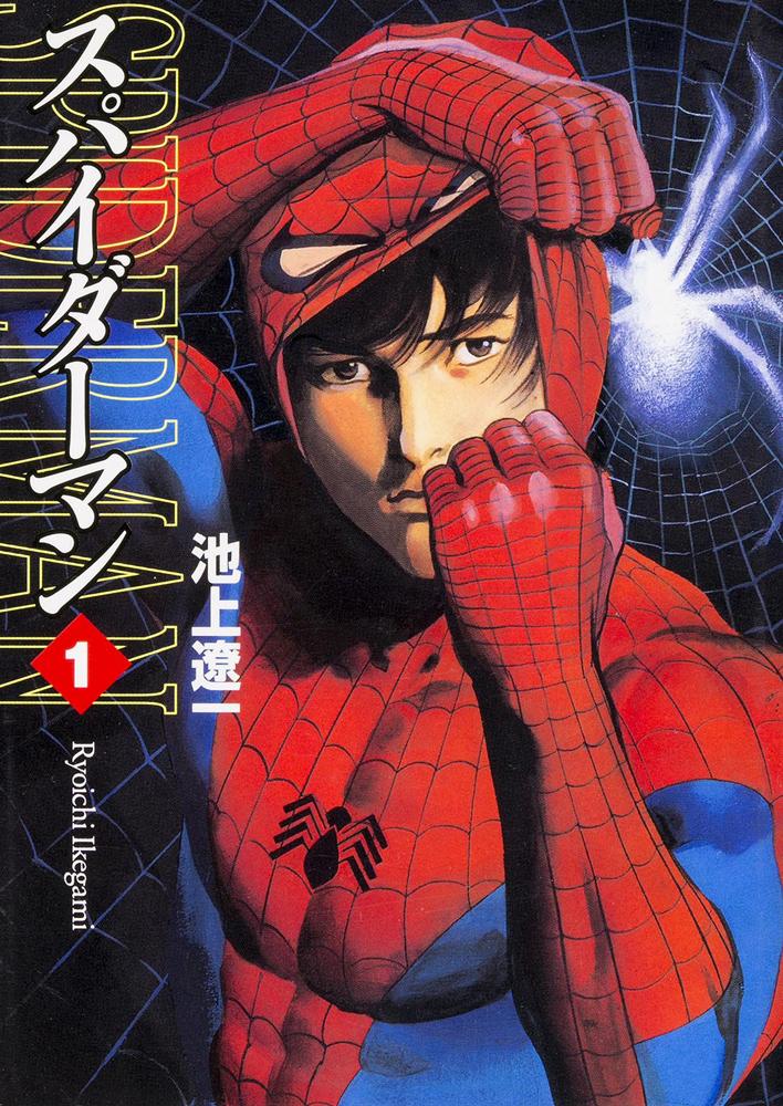 Ci sono almeno un paio di manga realizzati in Giappone su Spider-Man, ma mi sento consigliarvi di starne alla larga.  La serie TV, invece…