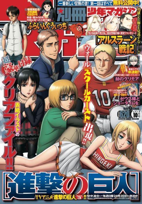 shingeki-bessatsu-shonen-magazine-10-2018.jpg