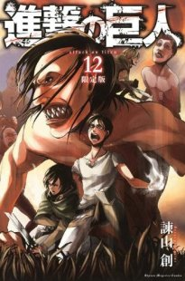 shingeki-no-kyojin-attack-on-titan-12-cover.jpg