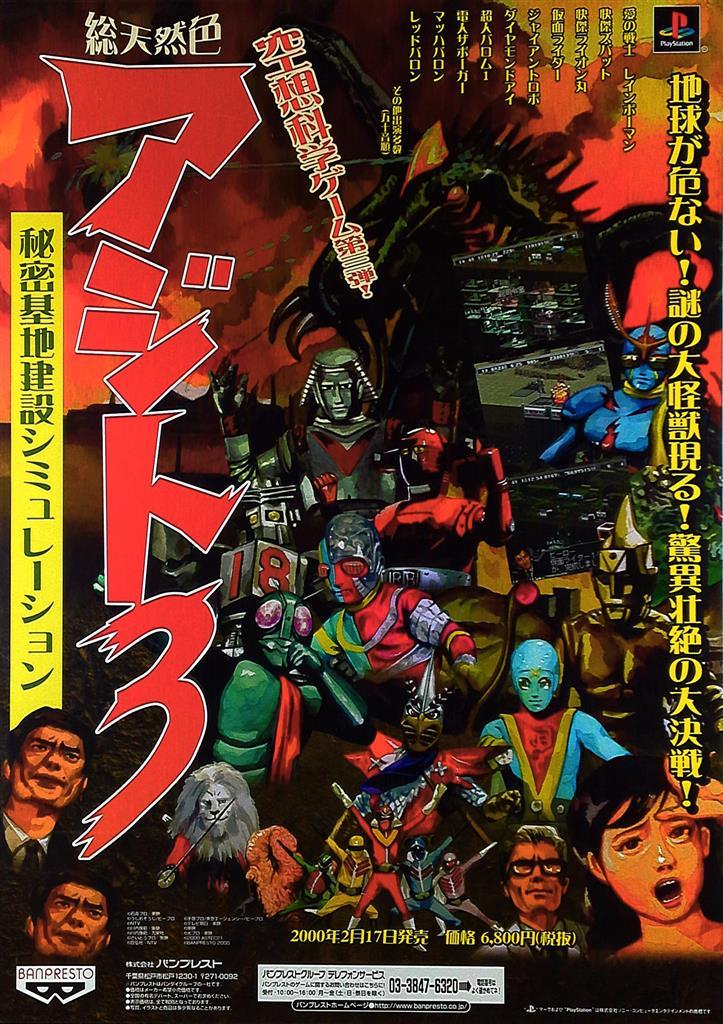 - Riuscite a resistere a una cosa simile?Giant Robo, Lion Maru, Kikaider, Super Robot Red Baron, Inazuman, Spectreman, Daitetsujin, Kamen Rider…(Azito 3 - PlayStation)