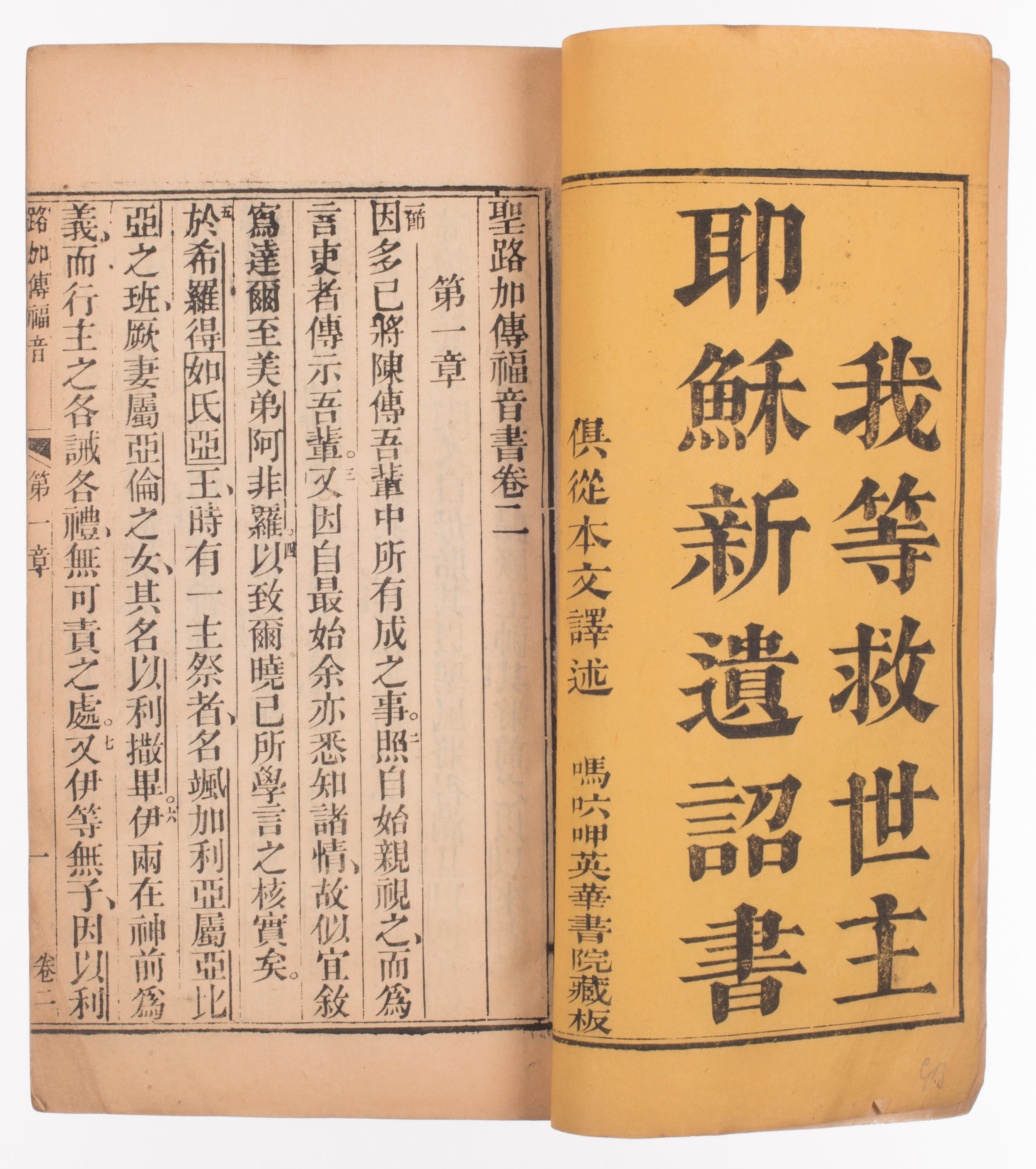 Gospel of St Luke in Wenli, Malacca, 1825