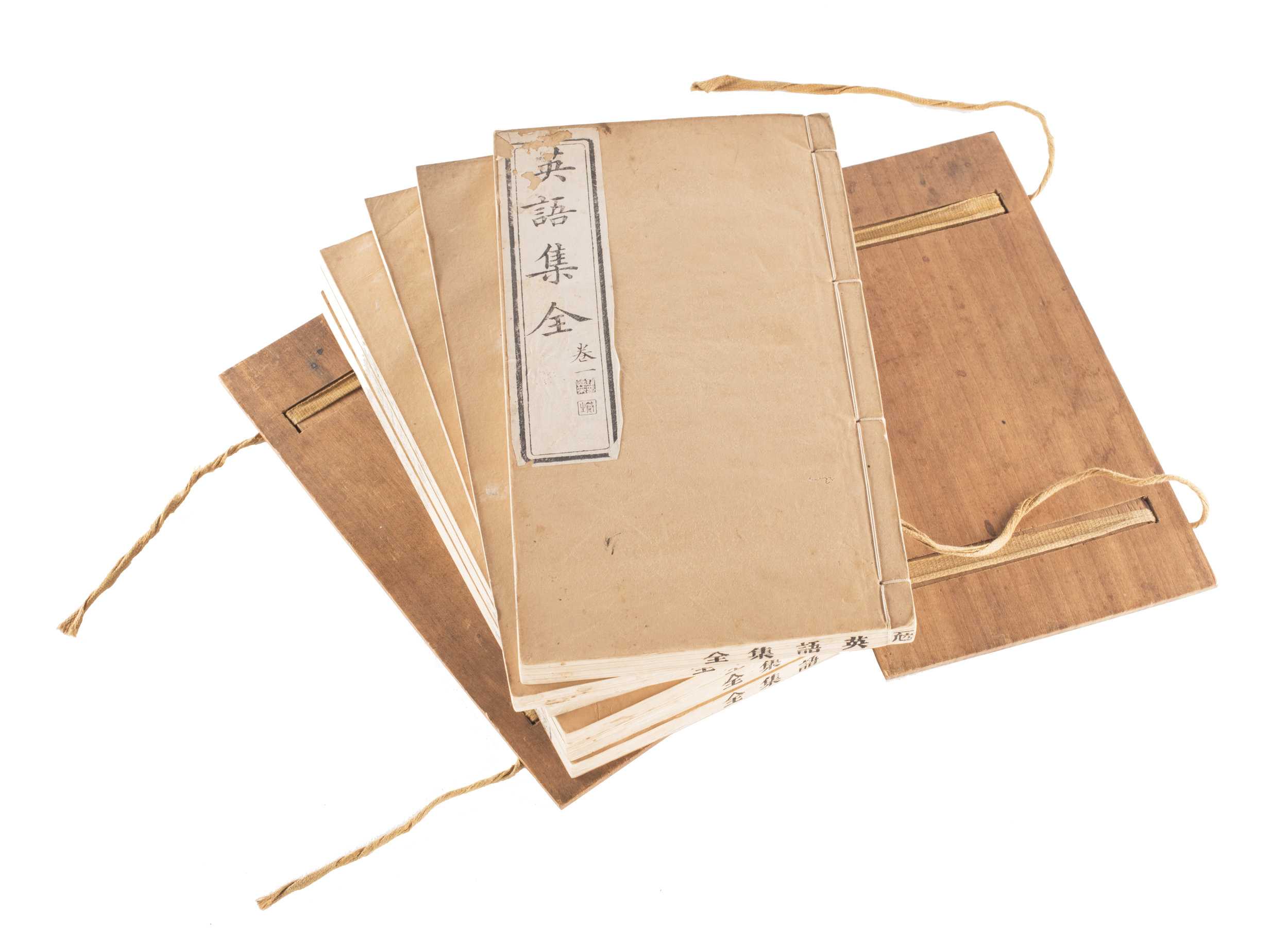 Ying ü Tsap Ts'ün, or the Chinese and English Instructor, Canton, 1862