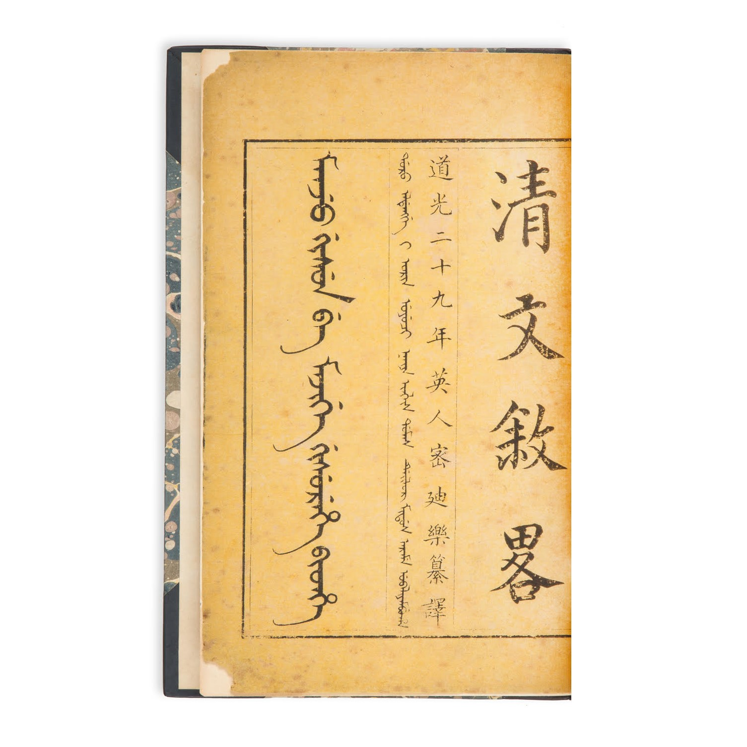 MEADOWS, Translations from the Manchu, 1849
