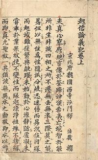 TODAI JI TEMPLE (TODAIJIBAN), Daijo kishinron giki, 1297