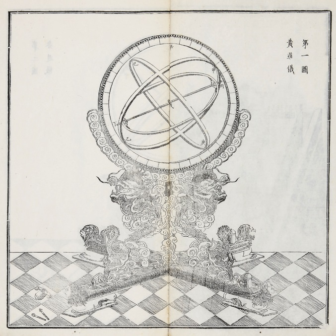 VERBIEST, Ling-t'ai I-hsiang t'u or Hsin-chih I-hsiang t'u, 1674