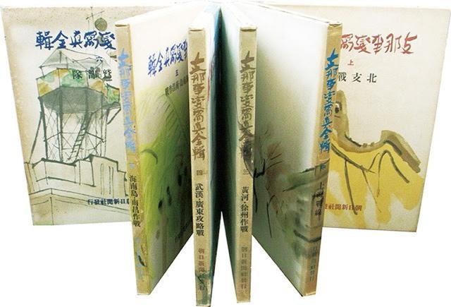 `Shina Jihen Shashin Zenshu` [Complete Photography Collection of the Second Sino-Japanese War], 1937-1940