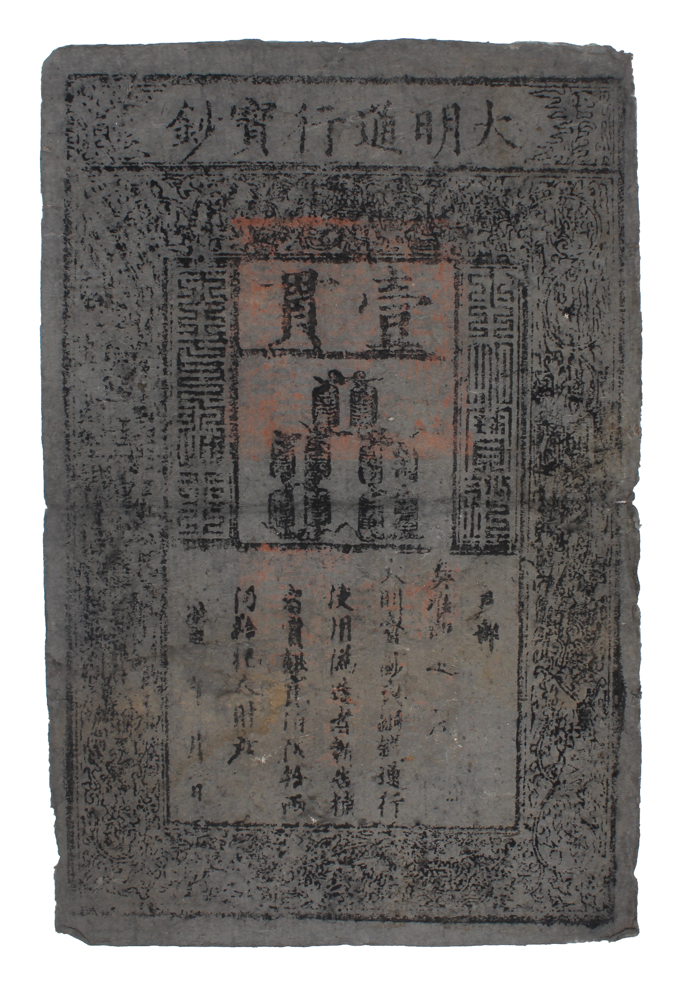 Ming dynasty 1 Kwan note, Hung-wu era (1368-98)