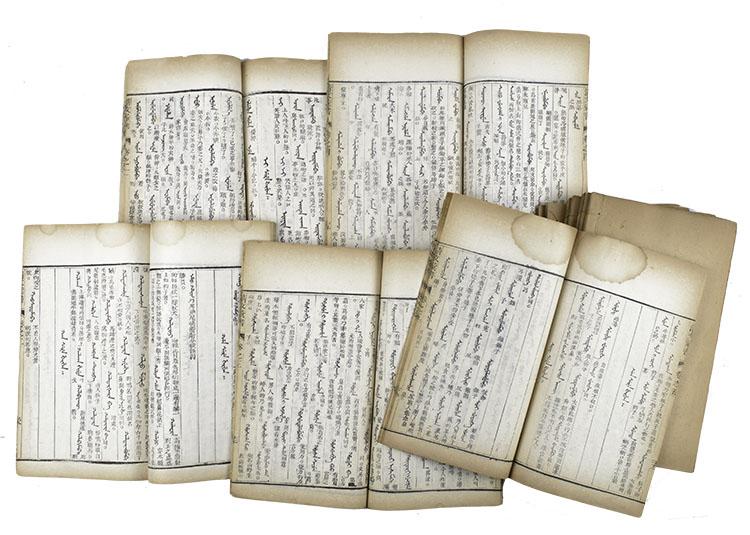 淸文彚書. [The Complete Collection of the Manchurian Language], 1802