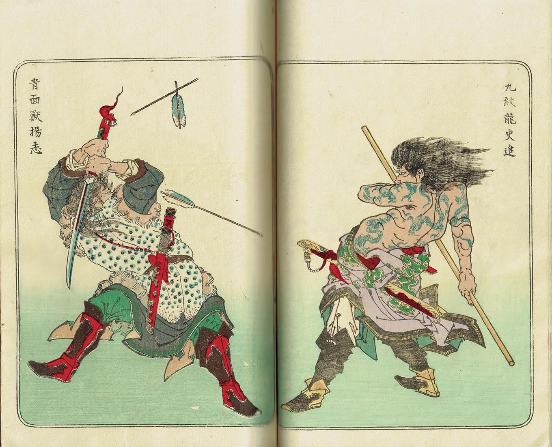Chinese Warrior Tales 2.jpg