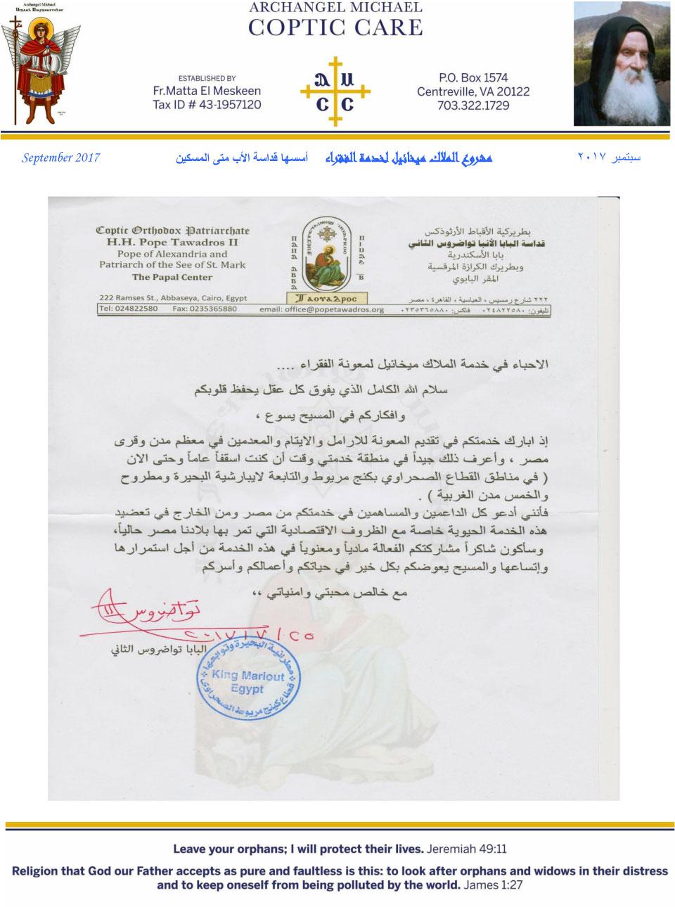 Pope-Tawadros-II-SEPTEMBER-LETTER-2017_2.jpg
