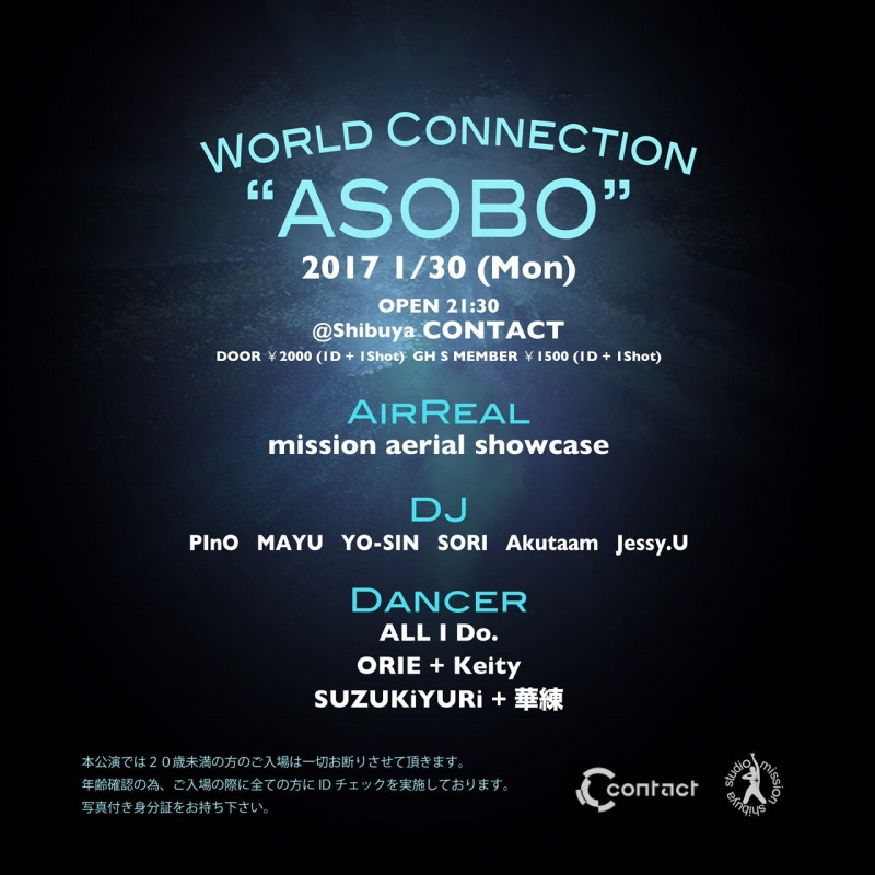 "WORLD CONNECTION ""ASOBO"