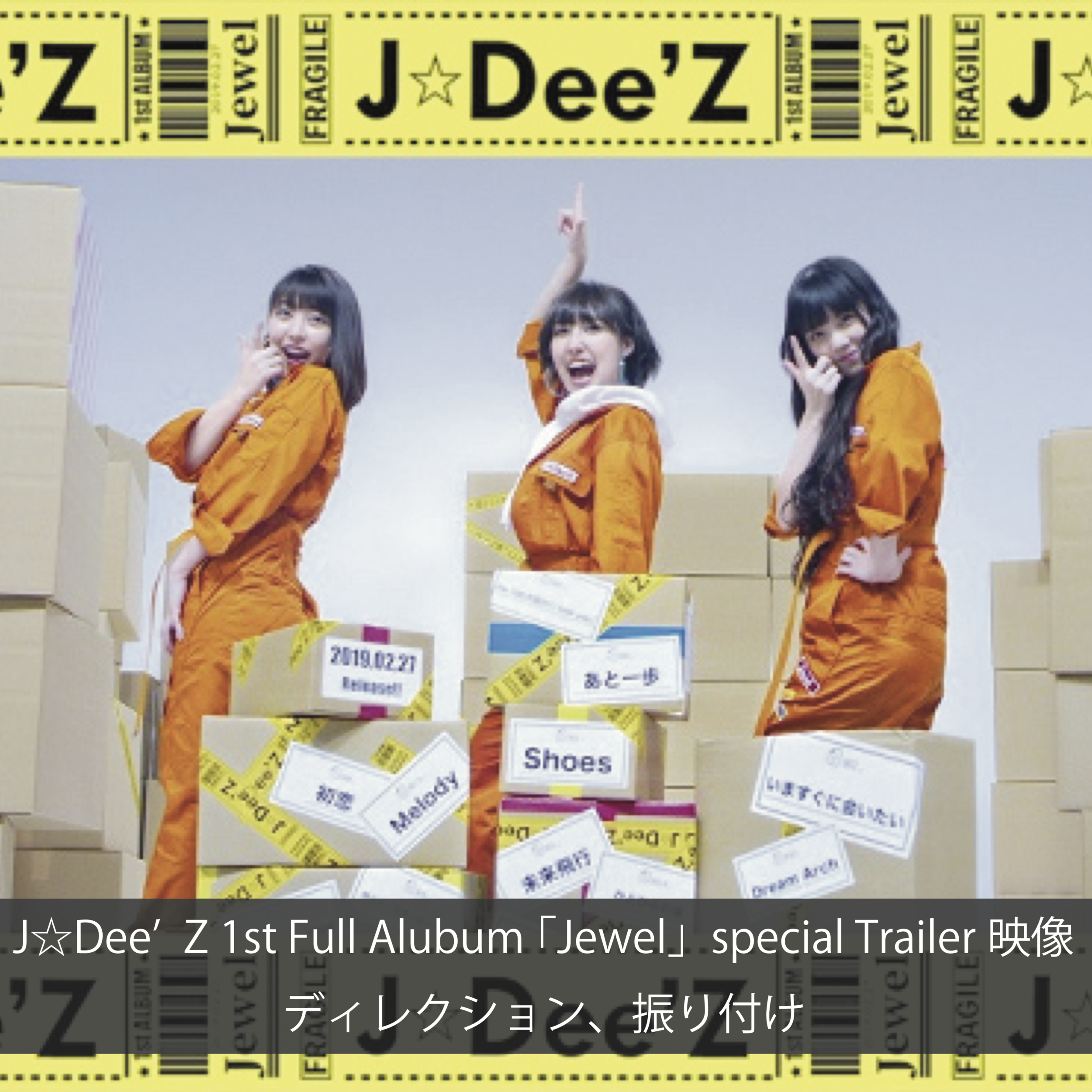 J☆Dee'Z 1st full alubum Jewel Trailer.png