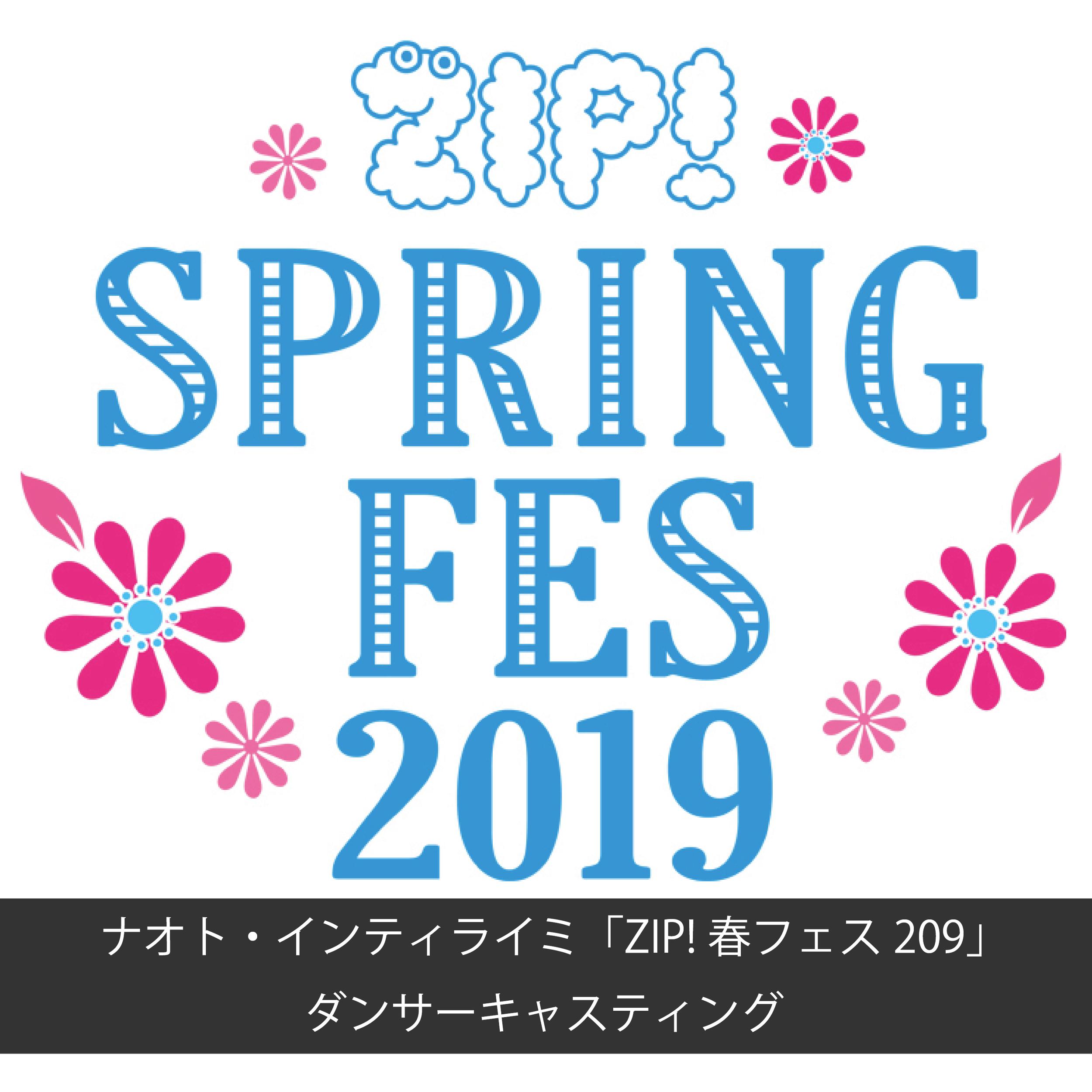 ナオト・インティライミ_ZIP!春フェス.png