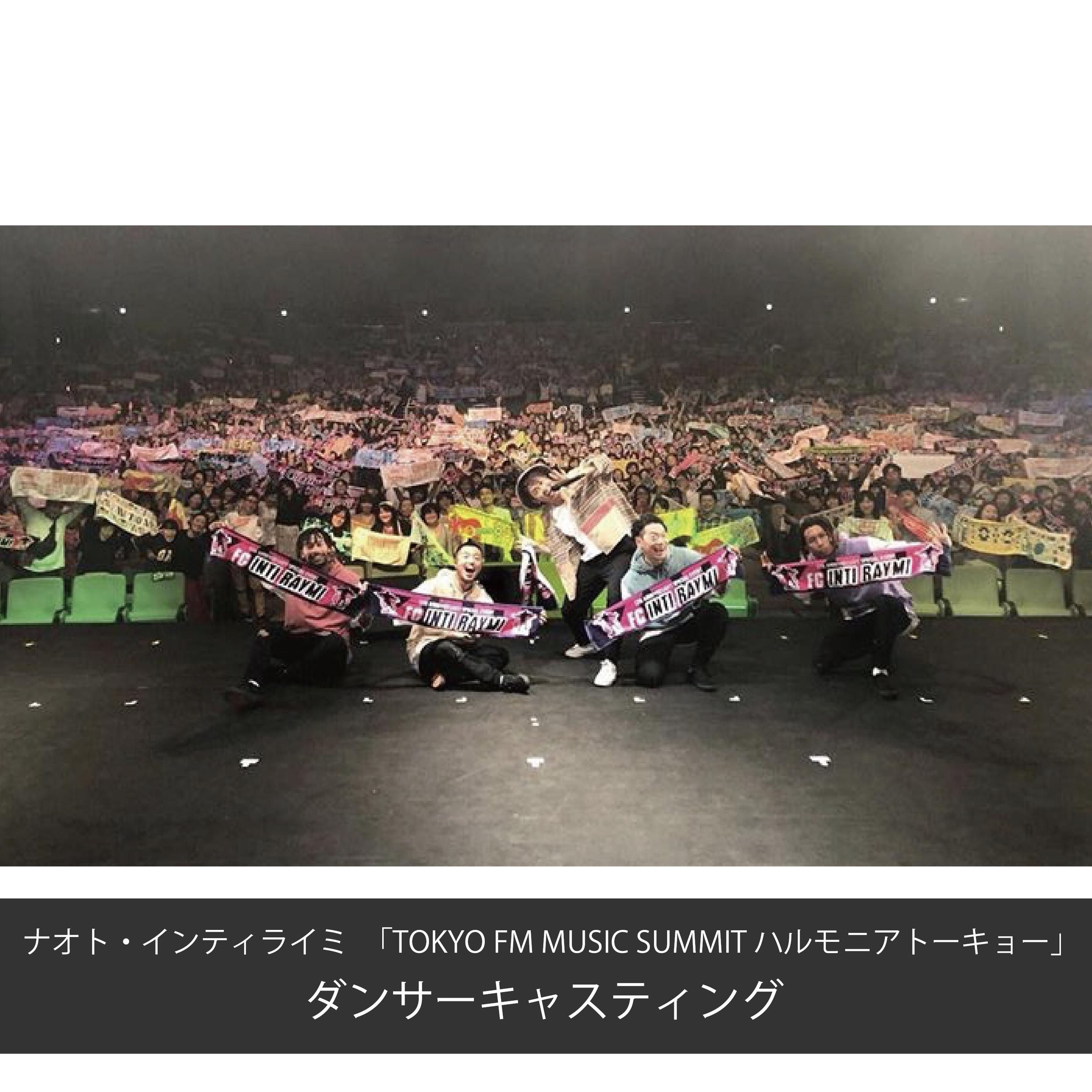 ナオト・インティライミ_TOKYO FM MUSIC SUMMIT ハルモニアトーキョー.png