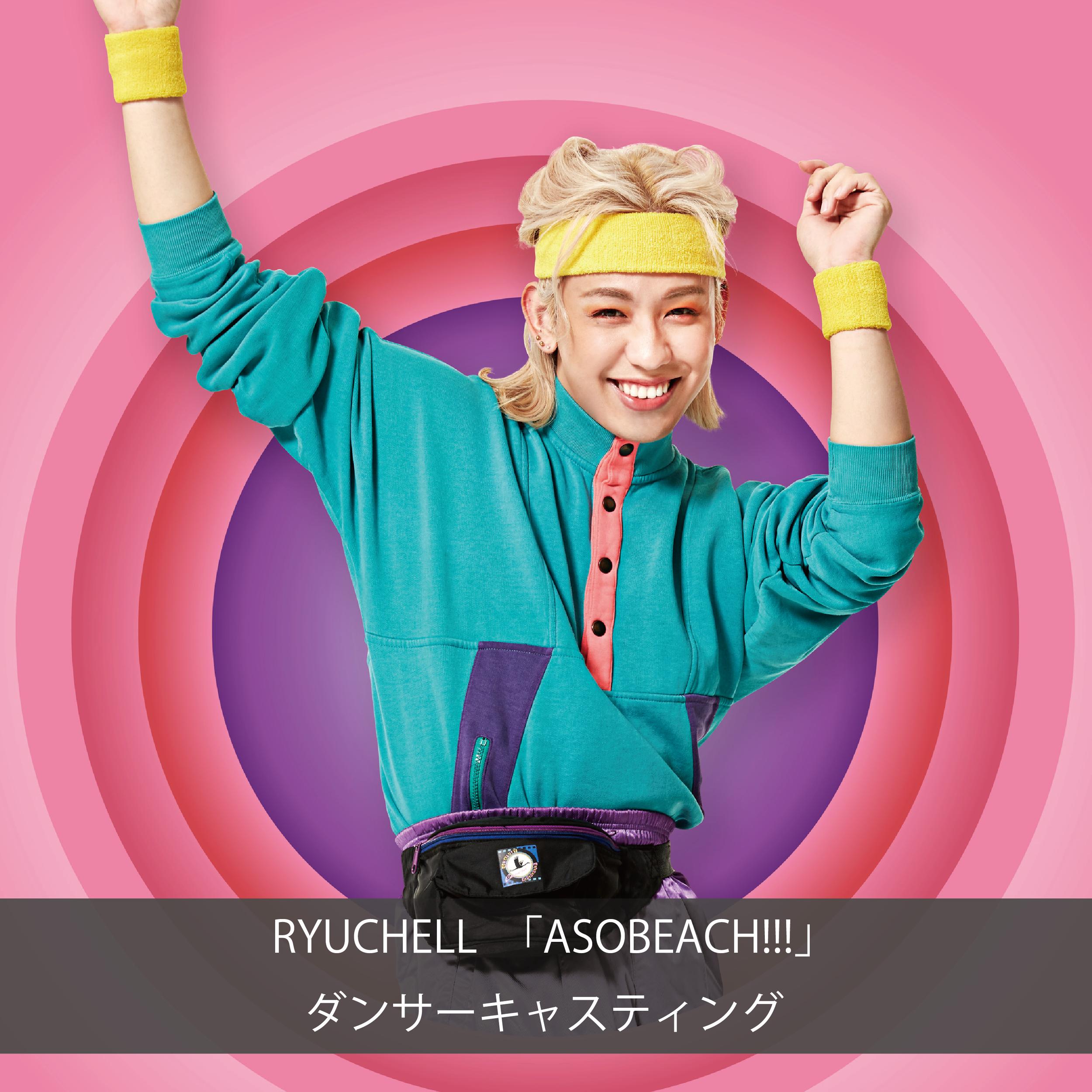 りゅうちぇる_ASOBEACH!!!_アートボード 1.png