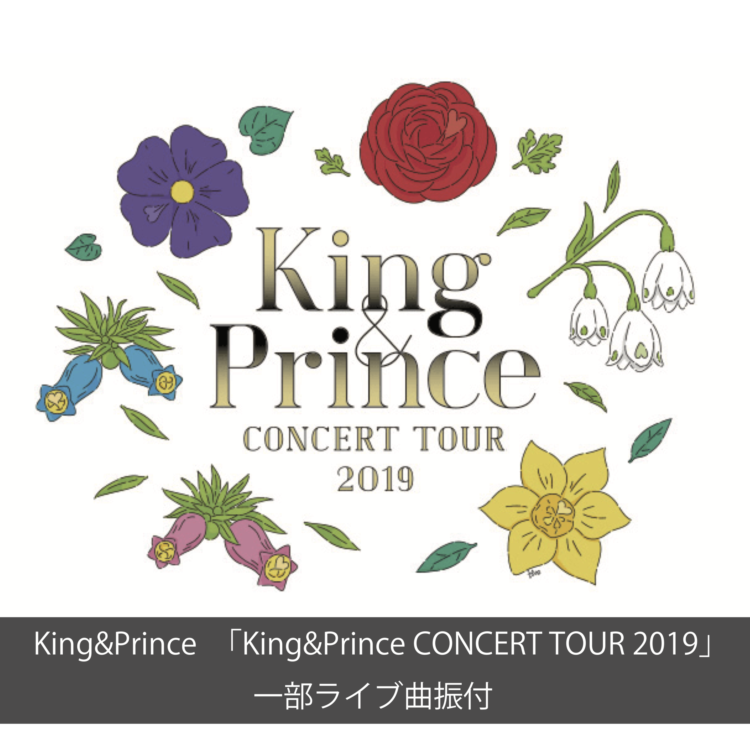 King&Prince CONCERT TOUR 2019.png