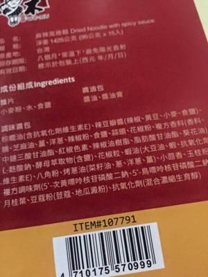 市售乾麵商品裡的人工添加物不勝枚舉。