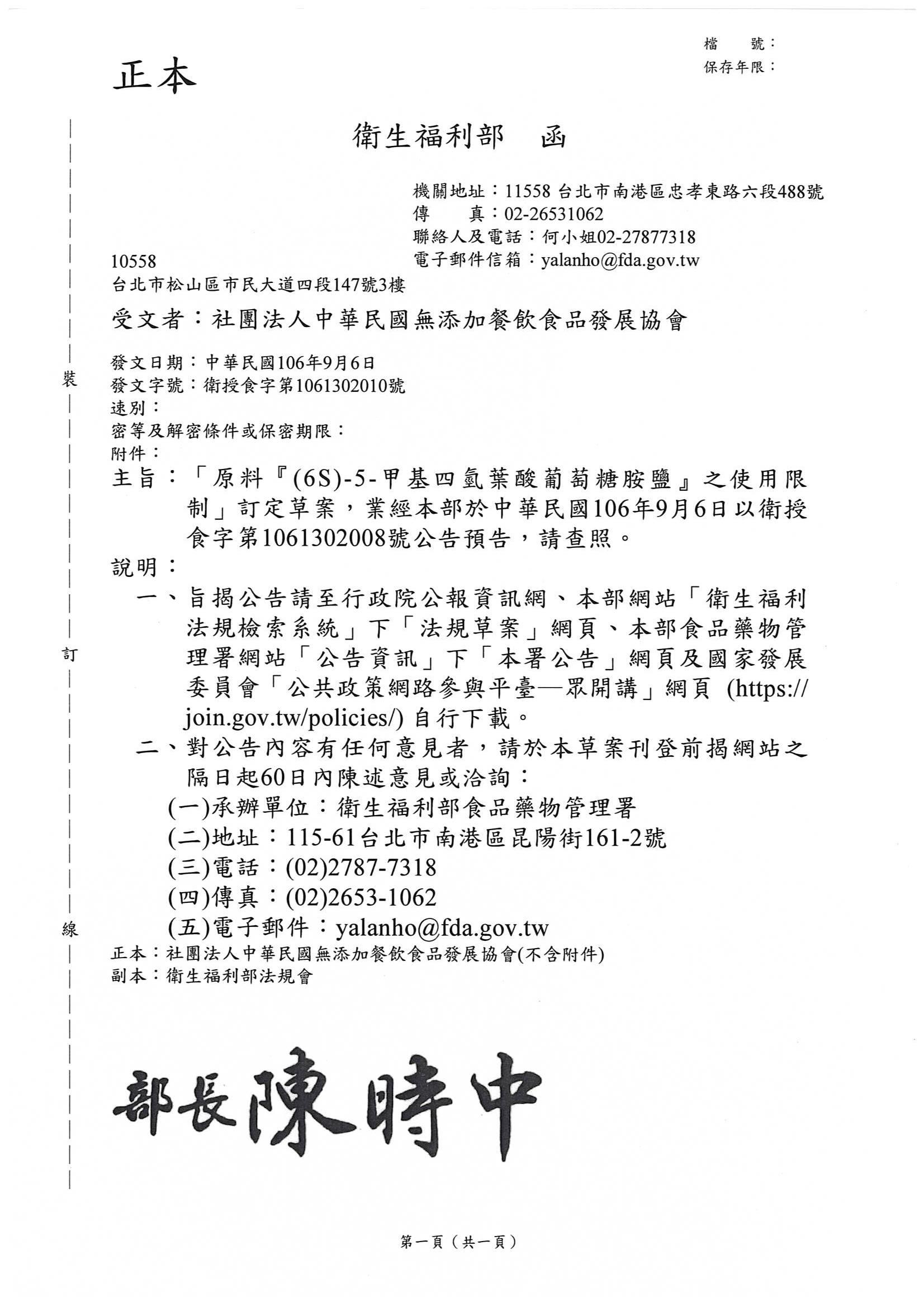 02010甲基四氫葉酸葡萄糖胺鹽使用限制.jpg