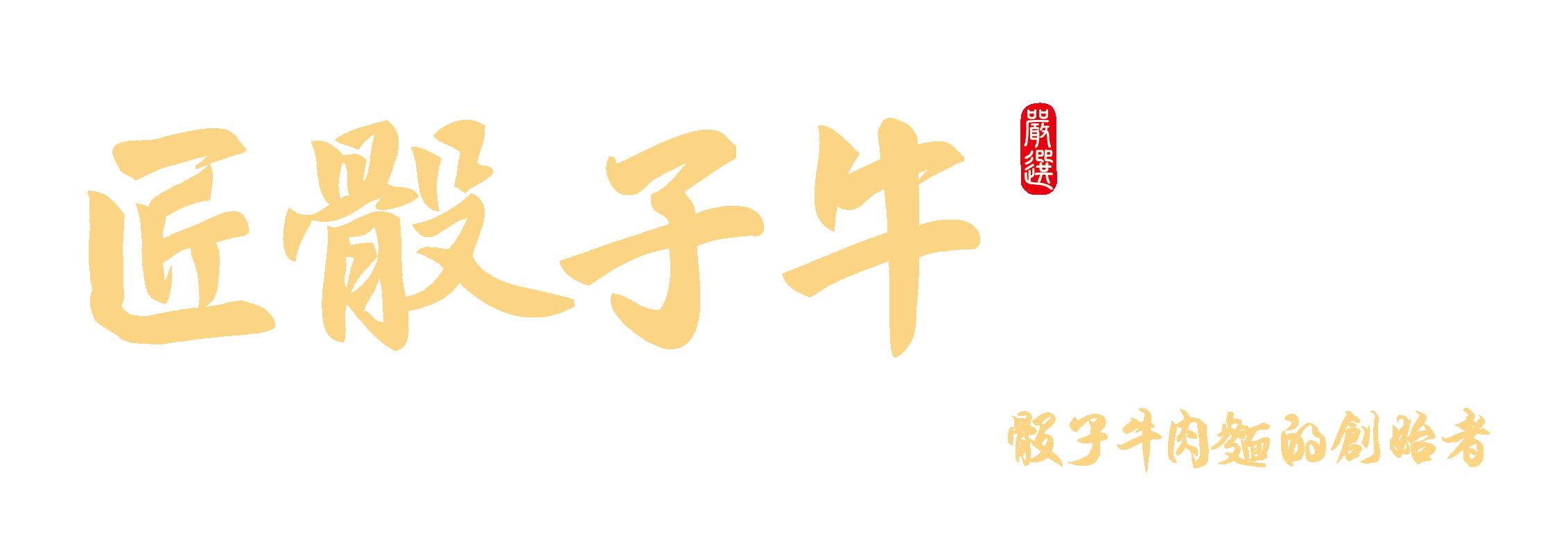匠骰子牛牛肉麵logo