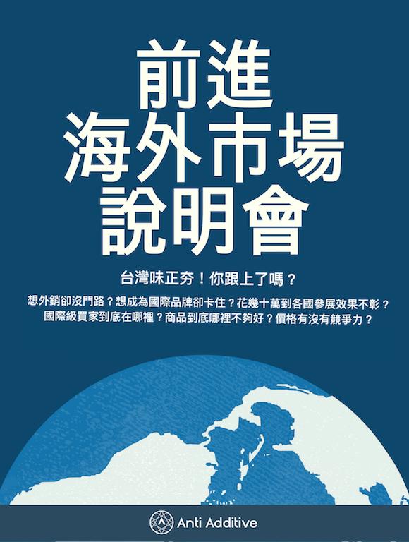 181205 說明會poster(小).png