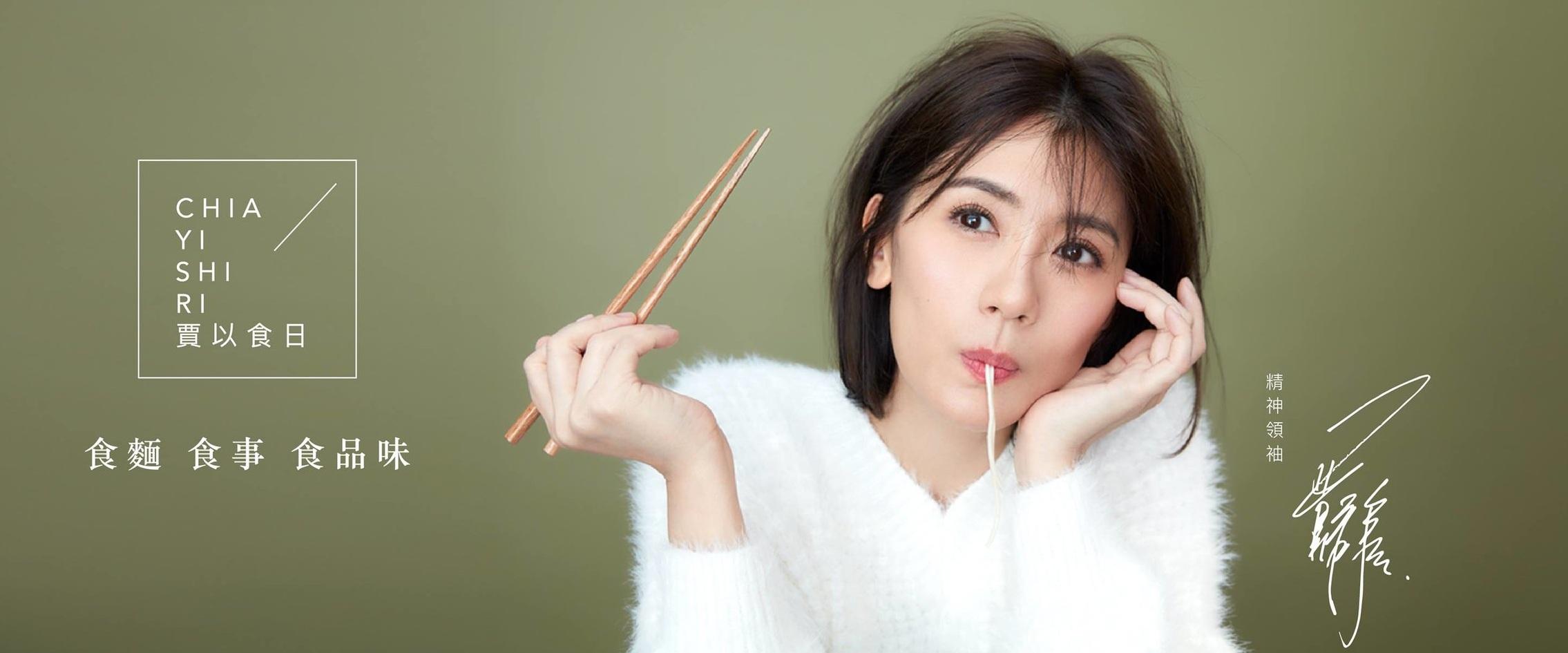 chia yi shi ri.jpg