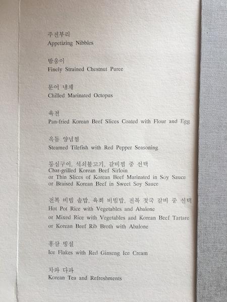 La Yeon menu3.jpg