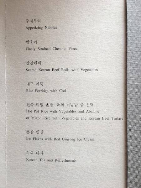 La Yeon menu4.jpg