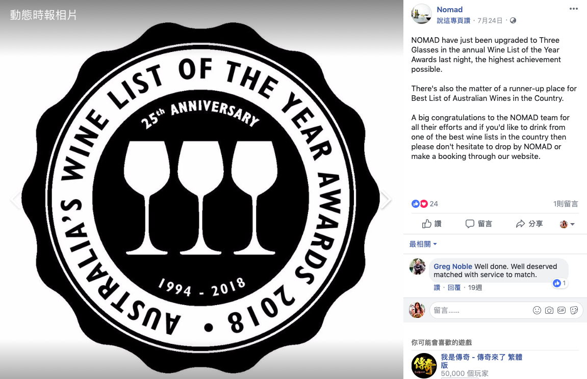 181210 Awards-Wine List of the Year Awards 2018.png