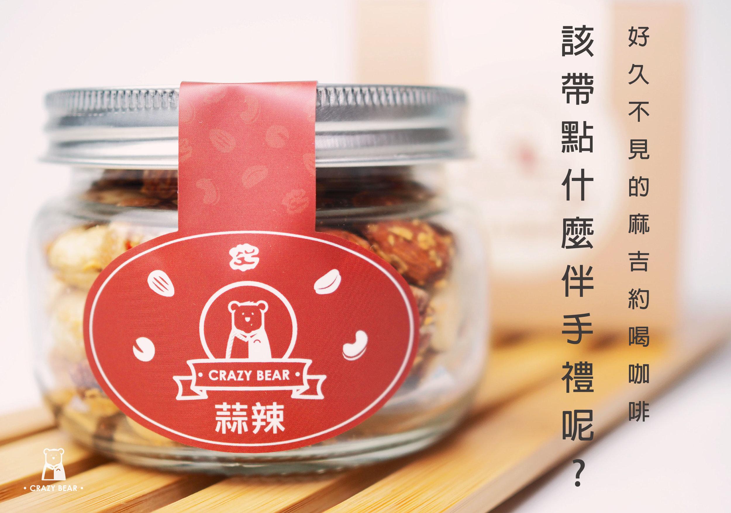 190114 瘋熊人生Crazy Bear_媒體素材 (5).jpg