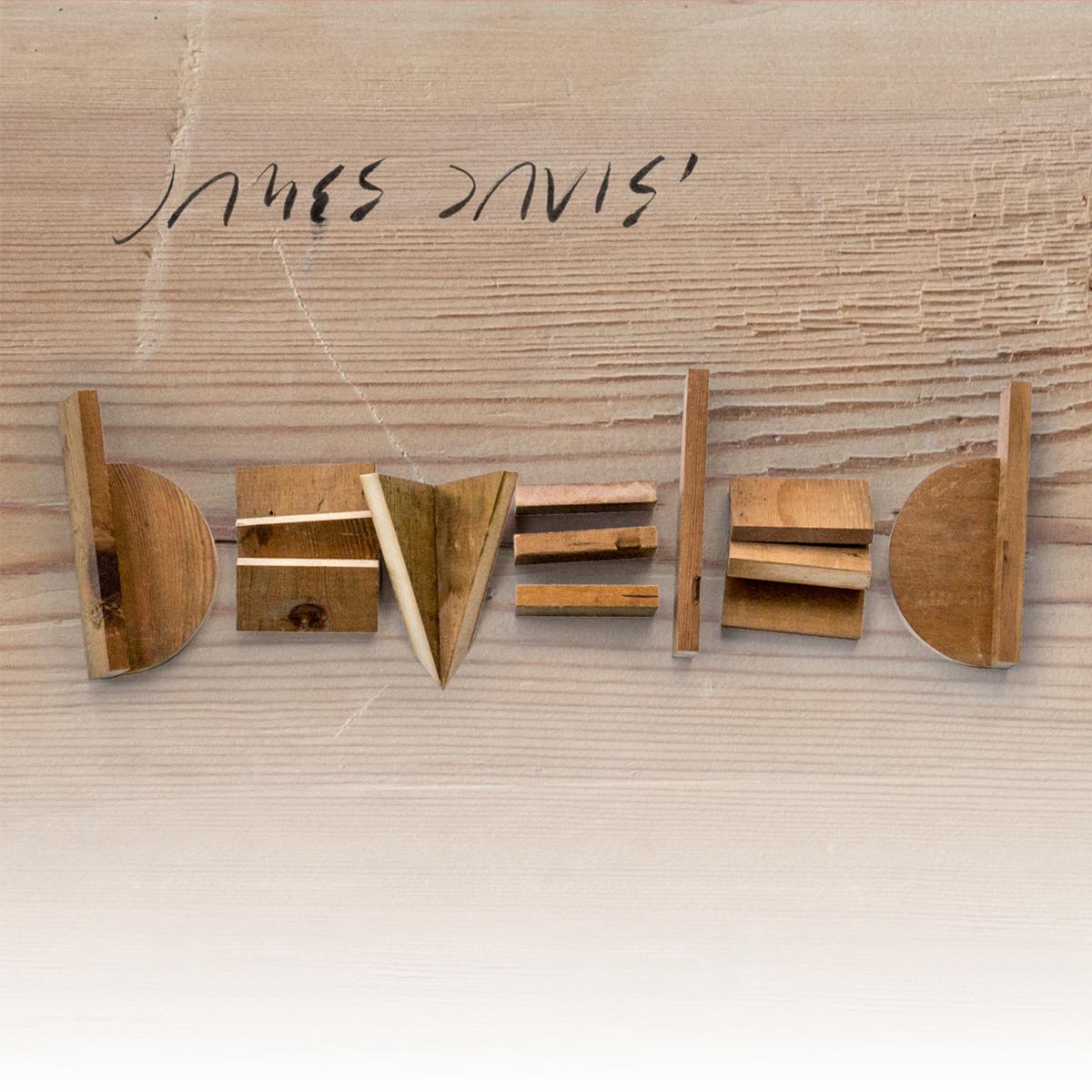 James Davis | Beveled   buy:  MP3   CD   BandCamp   iTunes   Amazon