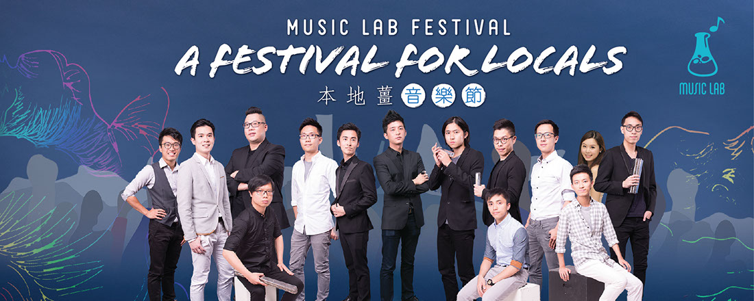 As the Artistic Director of   Music Lab   since 2013, KJ has been trying to build a platform where musicians from HK may experiment and express themselves through innovative and contemporary performances. 2016 marks the beginning of their new chapter:  Music Lab Festival        Music Lab Festival  celebrates local talents by producing top quality concerts. Being Asia's World City, Music Lab believes that local talents deserve as much attention and opportunities as our frequent international guests. Thus the  festival  envisions to promote emerging and promising local talents, as well as achieving new heights with our talents. Serving as a collaborative platform, Music Lab unites local artists by providing stage opportunities solely presented and performed by local practitioners.        In our first season, the  Festival  comprised of three concerts:       /  Fingerman - Fast & Difficult   /  Travel in Expression   /  Veloz VS STM