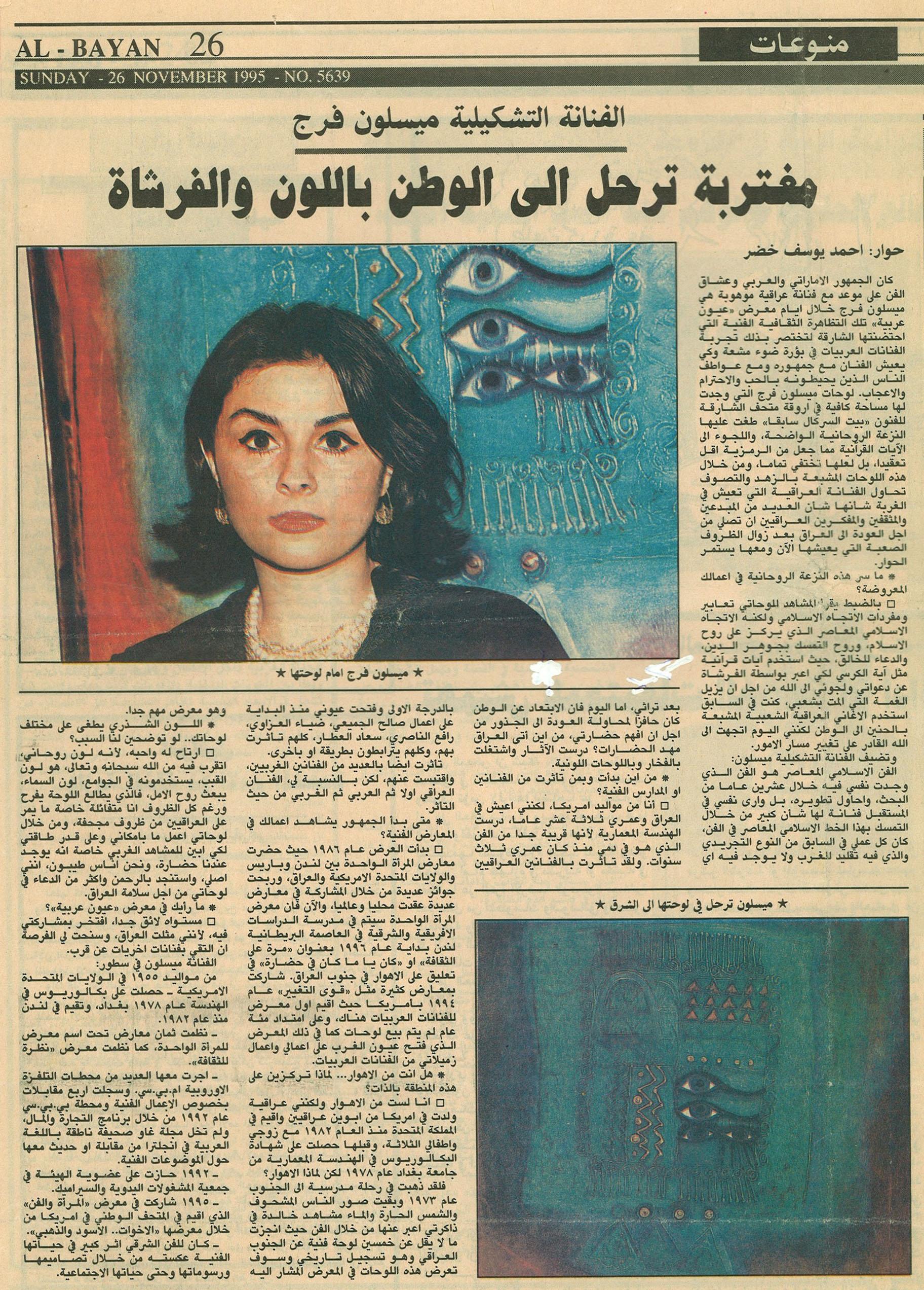 Al-Bayan  Uyoun Arabiya   Exhibition of Arab women artists at Beit al-Sirkal Sharjah UAE 1995
