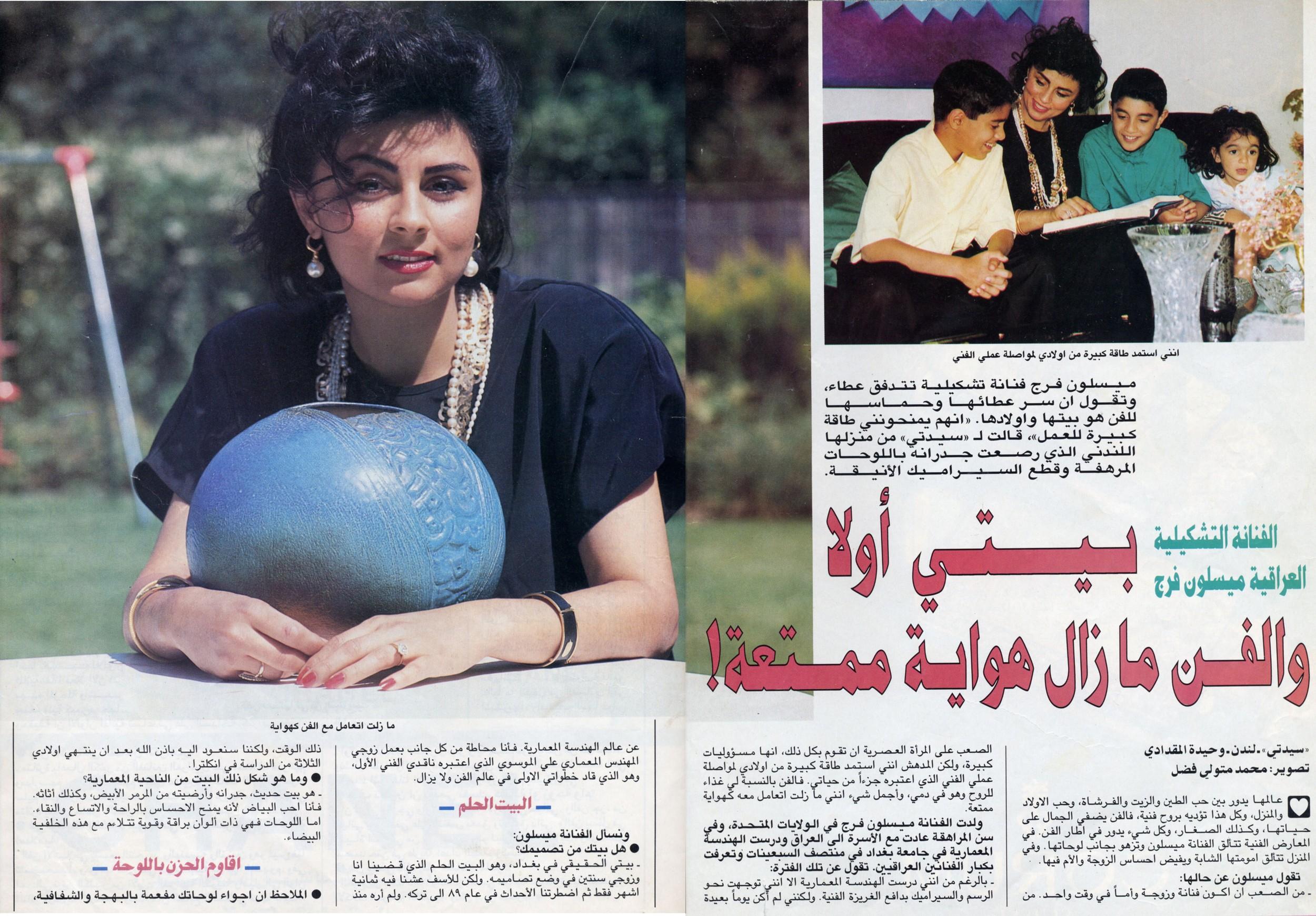 Sayyidaty   by Waheeda al-Miqdadi London 1992
