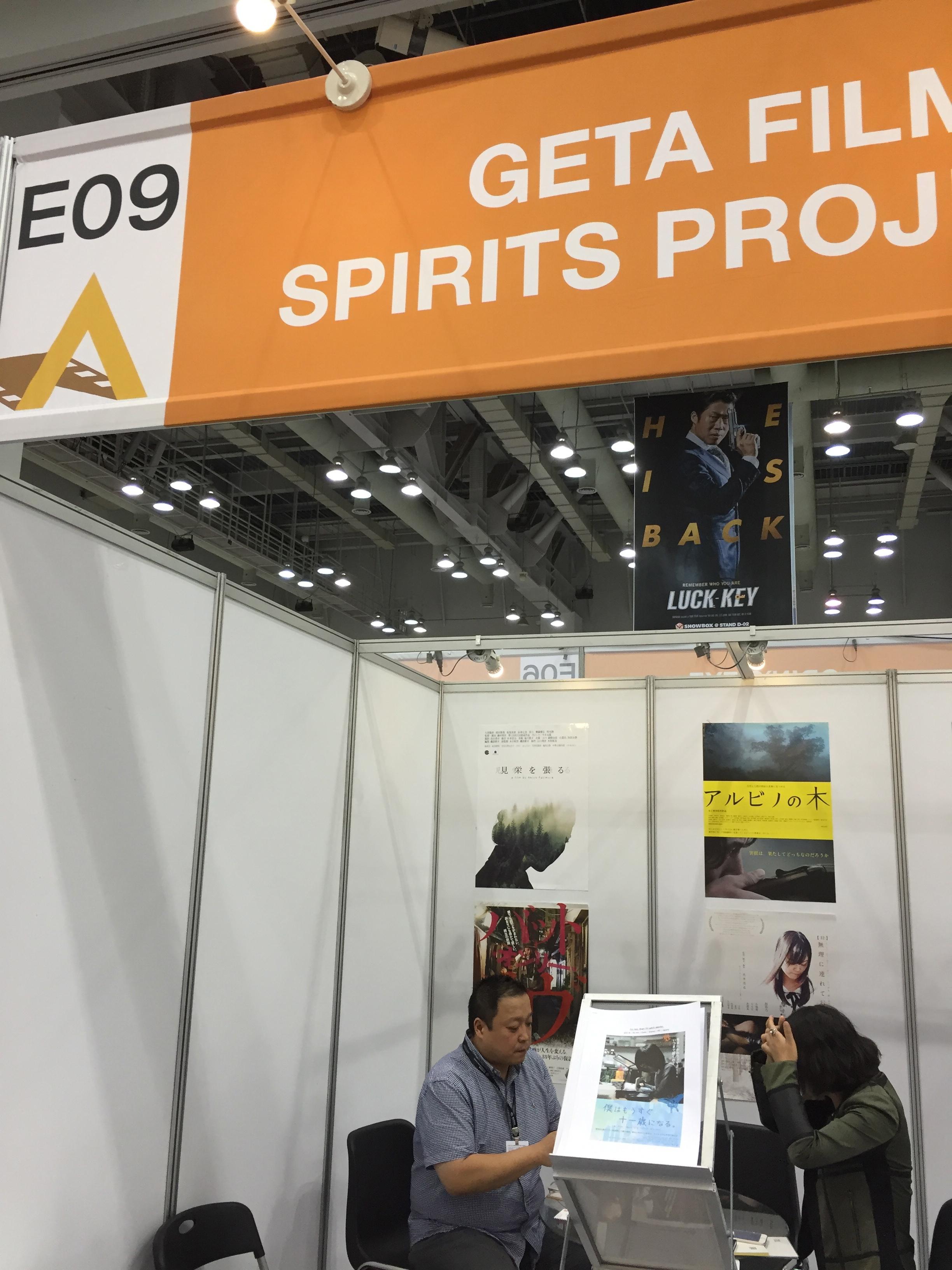 「見栄を張る」の海外への売り込みをして頂いているGeta Filmsの増岡さん。