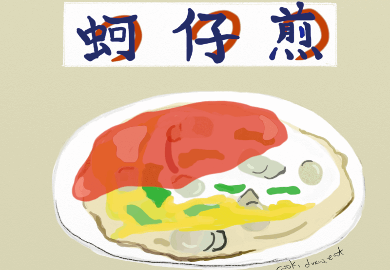 Taiwanese Oyster Omelette