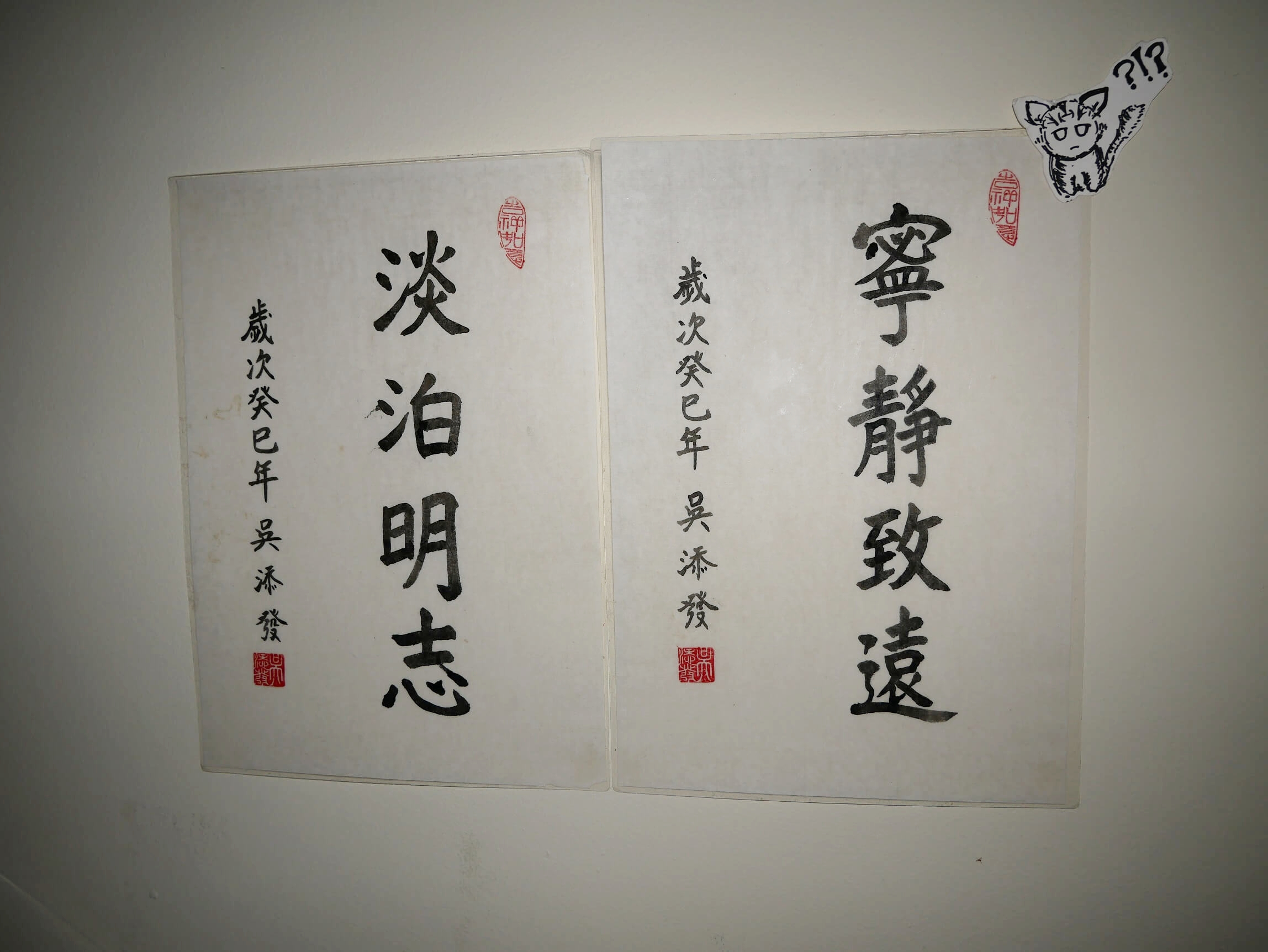 chinese-couplet-P1060860.JPG