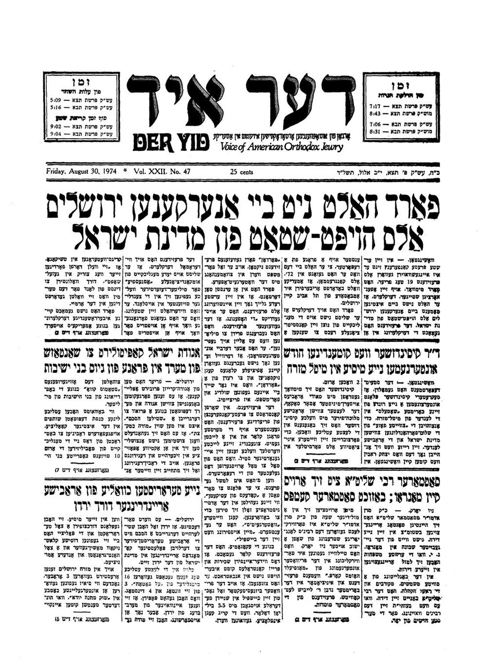 1974-8-30.jpg