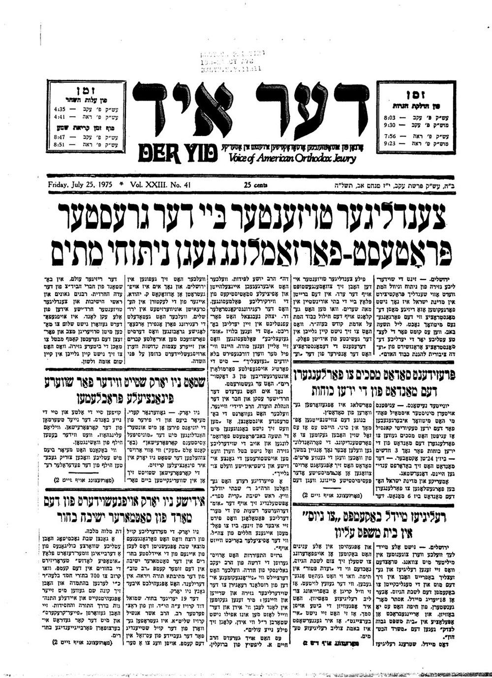 1975-7-25.jpg