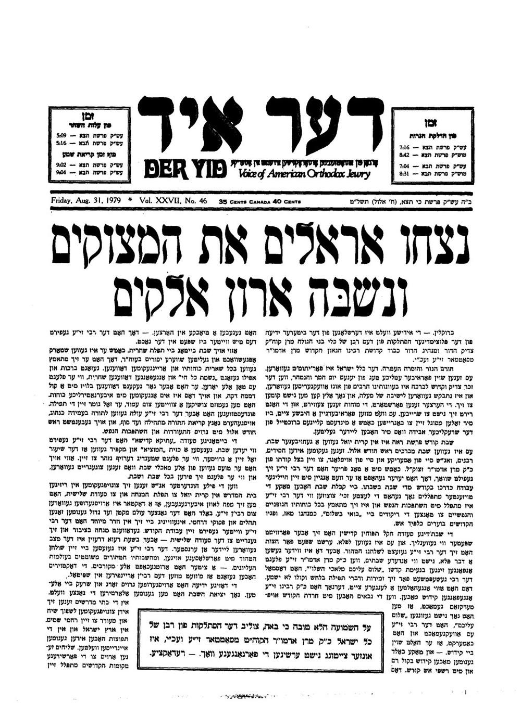 1979-8-31.jpg